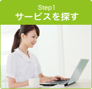 step1 サービスを探す
